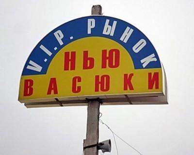 New-Vasuky
