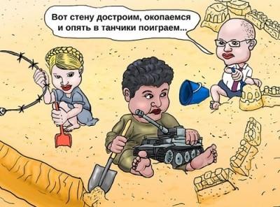 Великая Украинская стена, или Когда дуракам дороги мешают