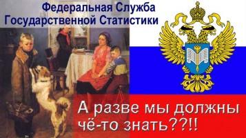 rosstat_dvojka