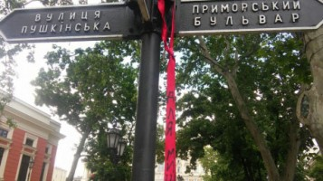 Odessa_galstuk02