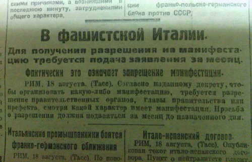 Fragment of the newspaper
