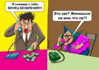 Карикатура об экстрасенсе