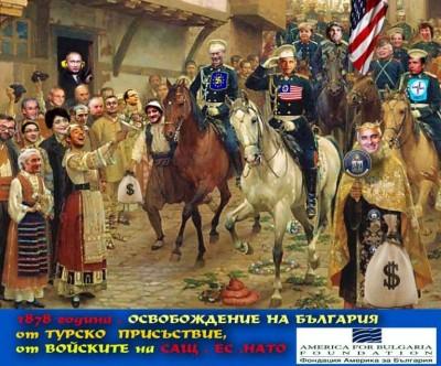 """""""1878 год, освобождение Болгарии от турецкого присутствия войсками США, ЕС, НАТО"""""""
