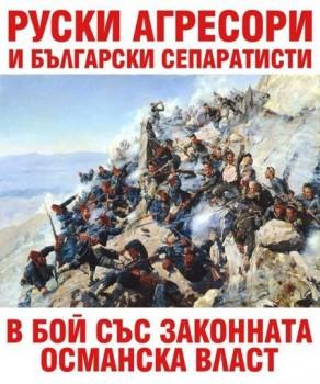 """""""Русские агрессоры и болгарские сепаратисты в бою с законной османской властью"""""""