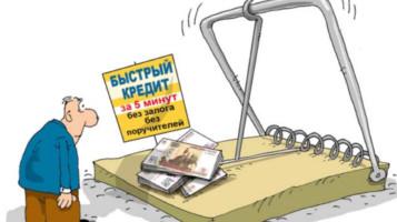 nikolay-krutikov-bankovskie-krediy