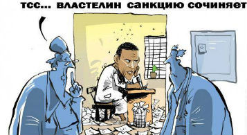 obama-i-sankcii