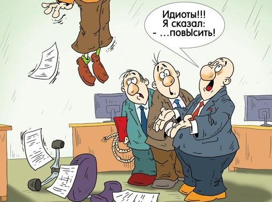 Skazal Povysit